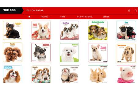 THE DOG 2021Calendar 公式サイト